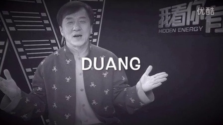 Duang哥的渊源