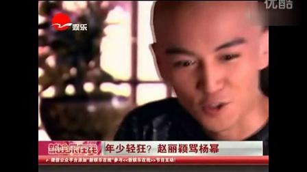 赵丽颖没有没有骂杨幂,年少轻狂?