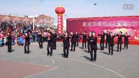 青岛西海岸大窑舞蹈队 红石崖庆元宵文艺汇演 小苹果