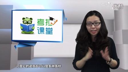 【考拉小点新-初中语文知识点新解】1.汉字的基础-字音字形