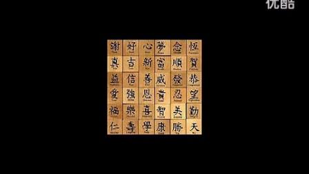 中国語講座 - 基本の表現編 第1回 語順その1  【文法】_标清
