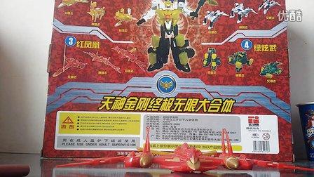 神兽金刚2天神地兽------神战队红凤凰