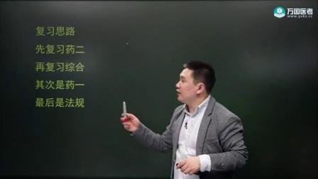 执业中药师大纲解析及导学(中)