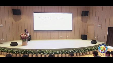 【前海生涯】首届海峡两岸中学生涯教育高峰论坛--《台湾中学生涯教育的发展及经验》田秀兰