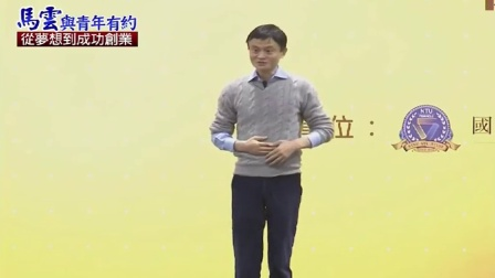 马云台湾大学生励志演讲 从梦想到成功创业 上篇