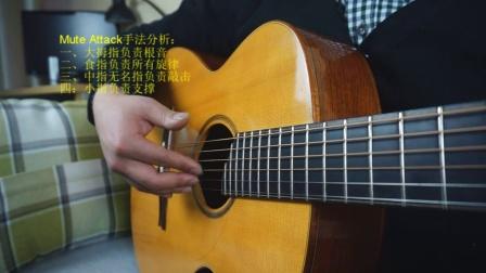 吉他教程(22)史上最详细押尾AM手法讲解