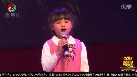 亚洲风少儿电视艺术团小合唱《歌唱二小放牛郎》