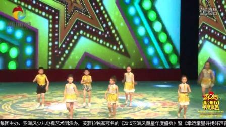 亚洲风2015年度盛典《日不落》舞蹈