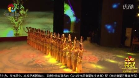 亚洲风2015年度盛典、《千手观音》舞蹈震撼上演