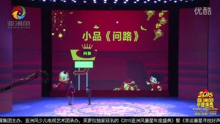 亚洲风2015年度盛典暨幸运童声寻找好声音颁奖典礼《问路》小品
