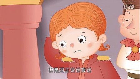 童话视频 寓言故事 王子的新娘