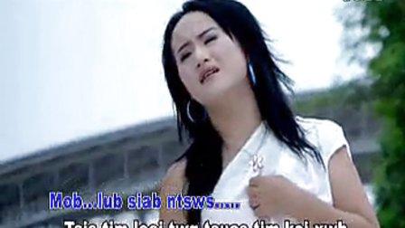 苗族歌曲Yus Ua Mob Rau Yus.mp4_标清
