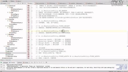 Cocos2d-JS进阶视频教程_15_塔防游戏《鬼来了》_项目实战_屏幕适配