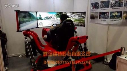 穆特科技六自由度平台-赛车模拟器