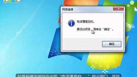 装维线务员实用教程系列之windows速建宽带连接方法