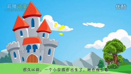 婚庆表白动画王子和公主的故事www.vancan0769.com箭猪动漫