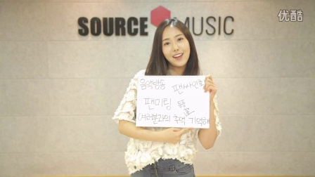 GFRIEND 여자친구 Greeting at the End by SinB