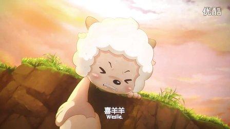 《喜羊羊与灰太狼之羊年喜羊羊》