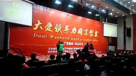 大爱领导力周末聚会:柳州