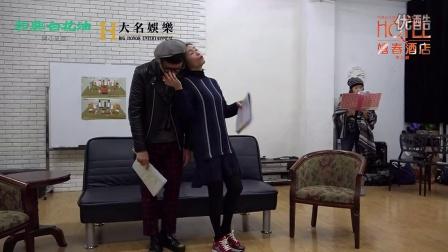 嬉春酒店 (Hotel) 舞台劇官方宣傳片 [Official] - (轉載)