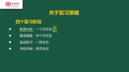 2015教师资格上半年考情分析,下半年动向预测,好学杨悦老师专访