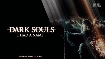 【黑暗之魂】我曾有姓名——Alex Roe混音