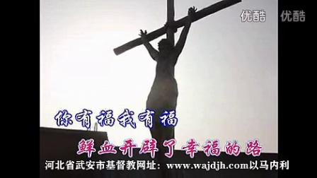 武安基督教传媒;不要忘了主受的苦!