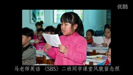 马老师SBS英语二班电子相册