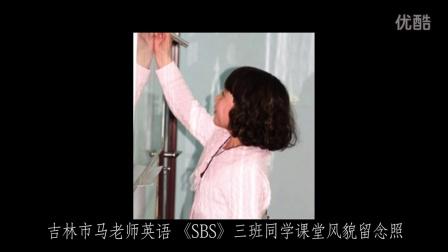 马老师SBS英语三班电子相册