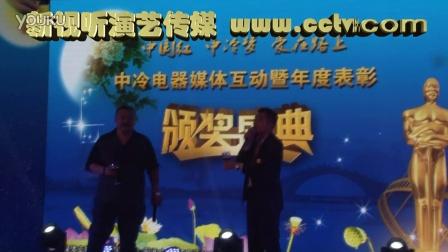 中冷电器颁奖年会(新视听演艺传媒[金牌主持人章涛杨凝雪])035来宾与黄超海阔天空