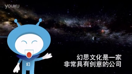 【片花】幻思文化-外星人小幻开场说话
