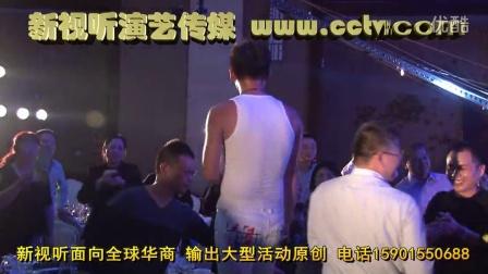 中冷电器颁奖年会(新视听演艺传媒[金牌主持人章涛杨凝雪])039男声独唱酒干倘卖无