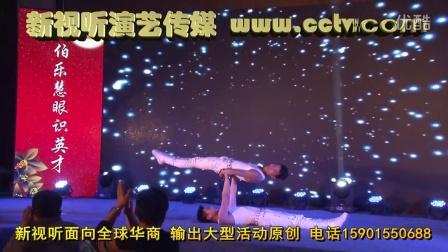 中冷电器颁奖年会(新视听演艺传媒[金牌主持人章涛杨凝雪])027杂技表演