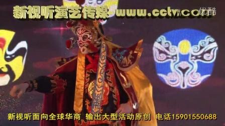 中冷电器颁奖年会(新视听演艺传媒[金牌主持人章涛杨凝雪])023川剧变脸