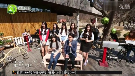 150409 Picnic Live 소풍 여자친구 Gfriend & 신유 - All for you