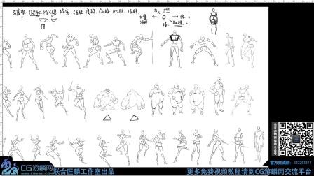 【游麟网第三十五讲】游戏角色体型与动态设计