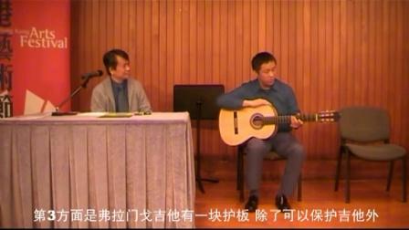 小蒋吉他 第43屆香港藝術節歐永財生先佛蘭明高的韻律 小蒋介绍吉他