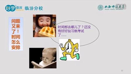 临汾讲座_苏老师修改_15835793339