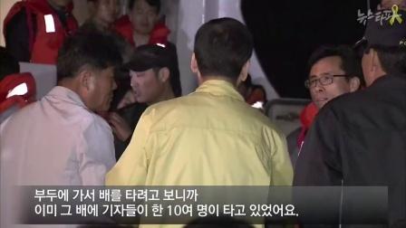 뉴스타파 - 세월호 골든타임, 국가는 없었다(2014