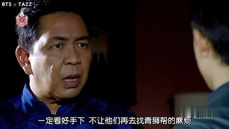 [BTS TAZZ][泰语中字][龙裔黑帮之星尘01