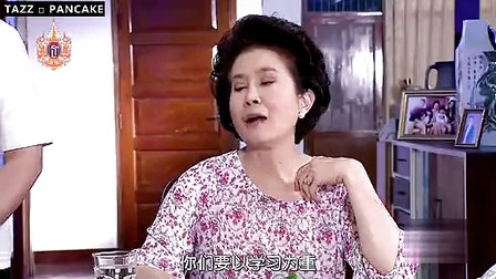 [TAZZ PANCAKE][泰语中字][孽情魅戒][第08集]