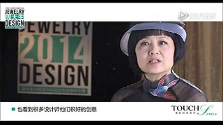 20150422周大生中國風珠寶設計大賽-台湾著名珠宝设计大师王月要导师