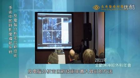 手术中实时影像导航系统及计算机分析定位新技术