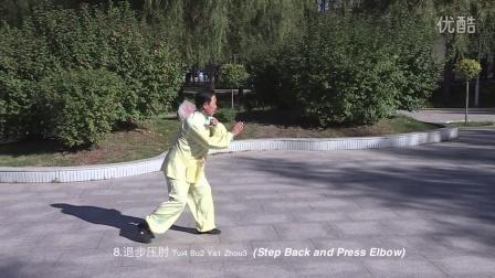 祝国玺学练陈兆森大师陈式太极拳精练26式