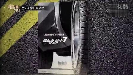 韩国 纪念 速度与激情7