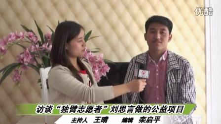 """访谈""""中国好人""""独臂志愿者刘思言做的公益项目"""
