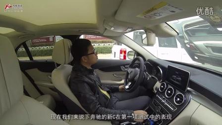 北京奔驰C200主动刹车系统动态测试