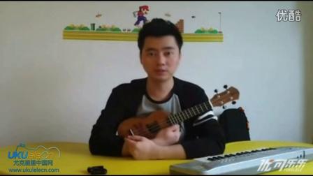 张松涛の夏威夷小吉他 绝不放牛班《第二课:怎么玩ukulele》
