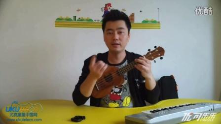 视频: 张松涛の夏威夷小吉他 绝不放牛班《第四课:ukulele C 和弦 优可乐乐之歌》