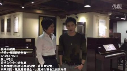 香港弦乐团 x 姚珏 x 王梓轩母亲节音乐会